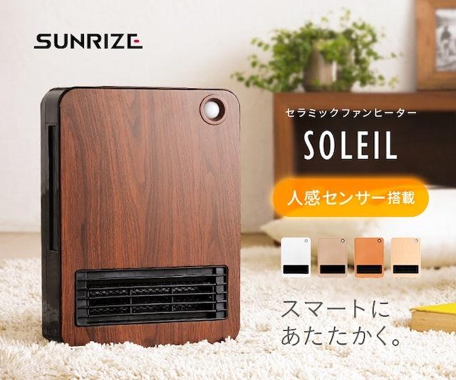 セラミックファンヒーター【SOLEIL】
