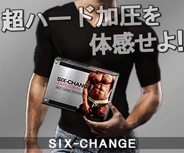 SIX-CHANGE(シックスチェンジ)
