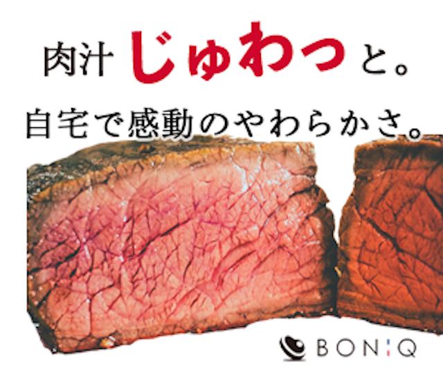 低温調理器 BONIQ