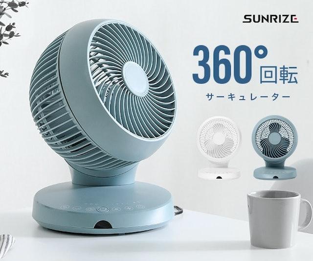 360°DC首振りサーキュレーター