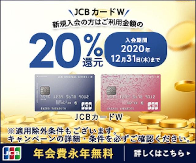 JCB カードW