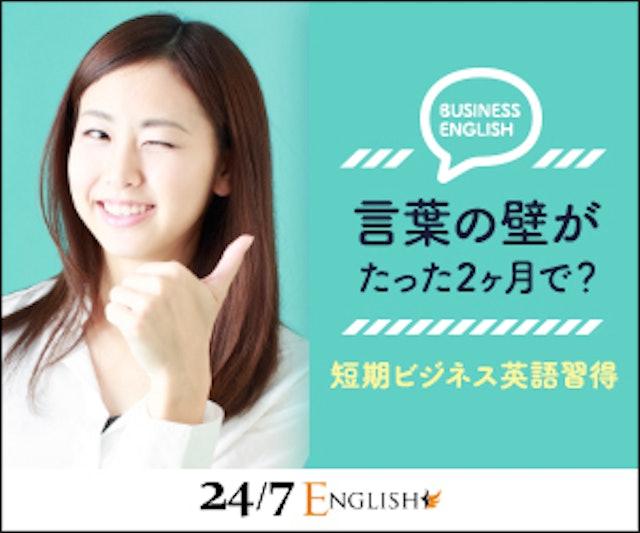 24/7 イングリッシュ 枚目