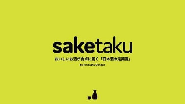 日本酒の定期便 saketaku 枚目
