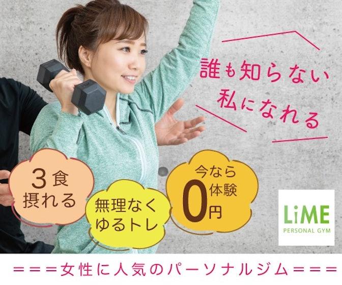 東京神楽坂のパーソナルトレーニングジム LiME