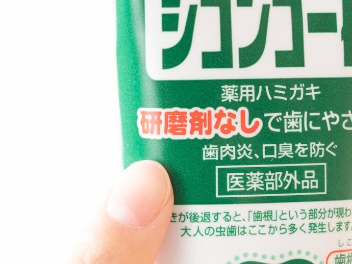 研磨剤入りの歯磨き粉は使用頻度に注意!発泡剤はできるだけ少ないものを