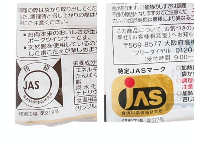 味や食感が違う!品質の基準を示すJASマークをチェック