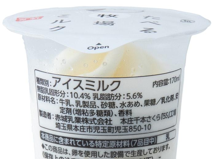 ミルクのコクと、あっさりとした後味が特徴「アイスミルク」