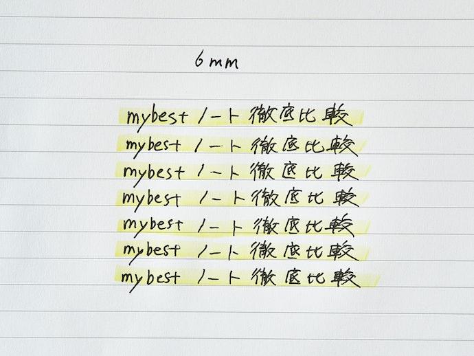 文章を読み返しやすい6mm(B罫)