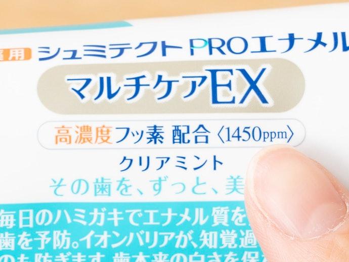 虫歯になりやすい人は「フッ素」が1,000ppm以上配合のものを選ぶ