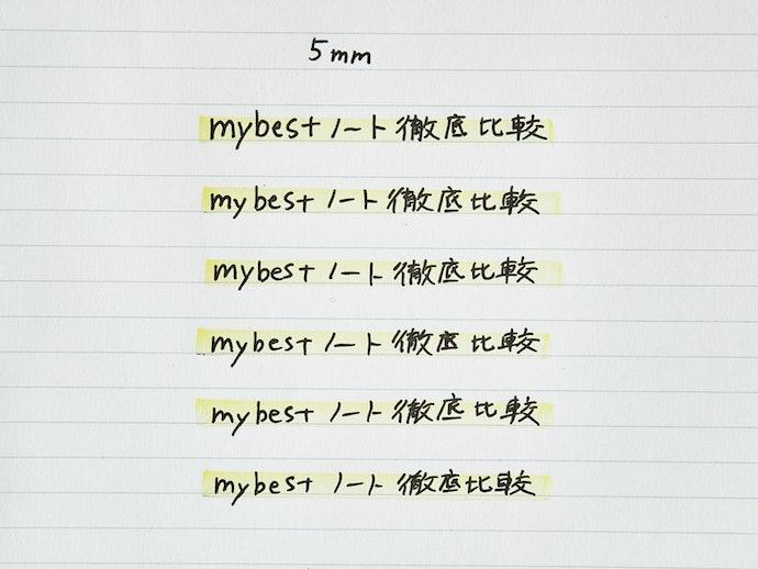 1行おきに文字を書きこむのに適している5mm(C罫)