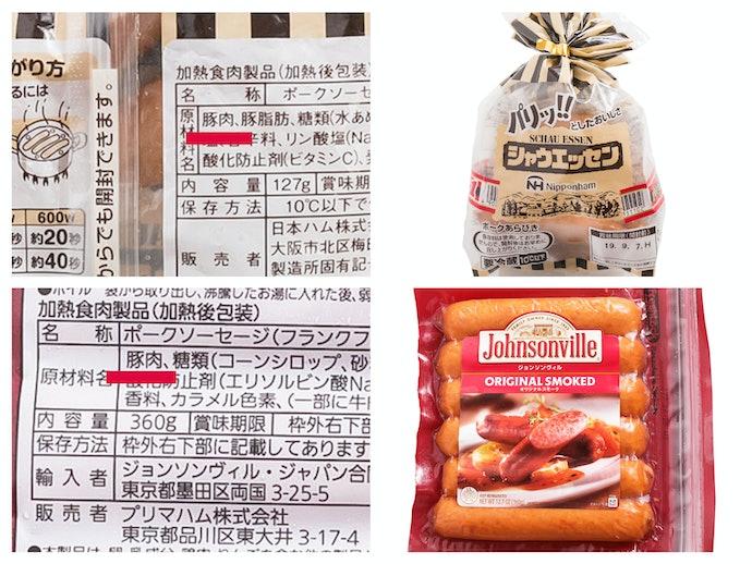 【検証結果ハイライト】豚肉と鶏肉が混ざった商品は低評価!やっぱり豚肉のみが食感・味ともに美味しい!