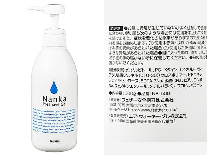 【検証結果ハイライト】成分評価満点は1商品のみ。冷感成分のほかに洗浄剤の有無が評価を分けた