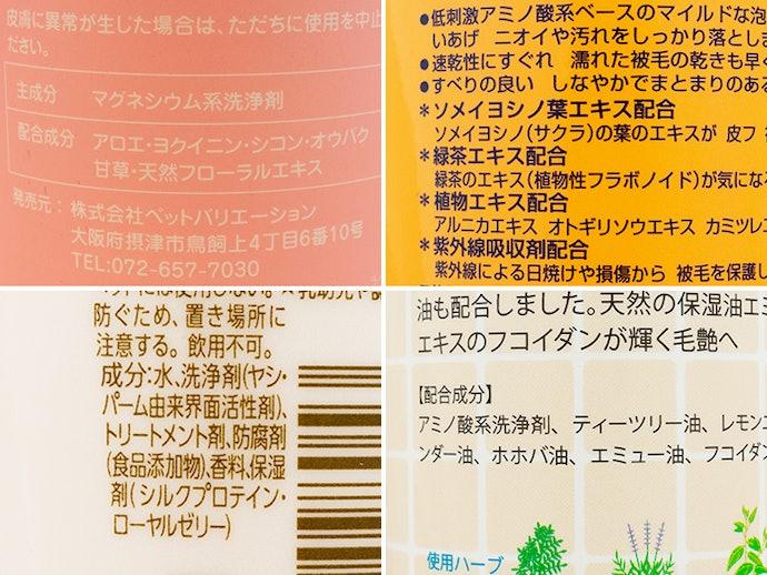 【検証結果ハイライト】一部の成分しか表示されていないもの多数…。香料・着色料不使用は2商品のみ