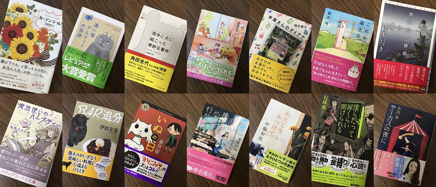 小説好きブロガーがおすすめする泣ける小説14選