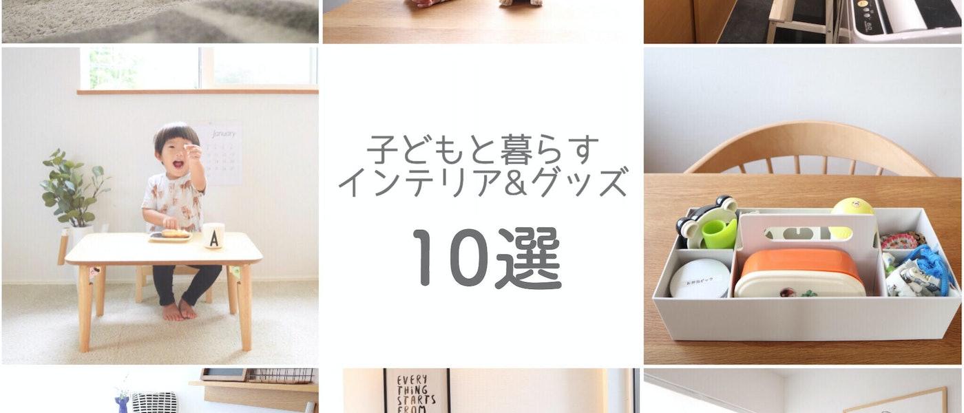 インスタグラマー愛用!子どもと暮らすインテリア&グッズ10選