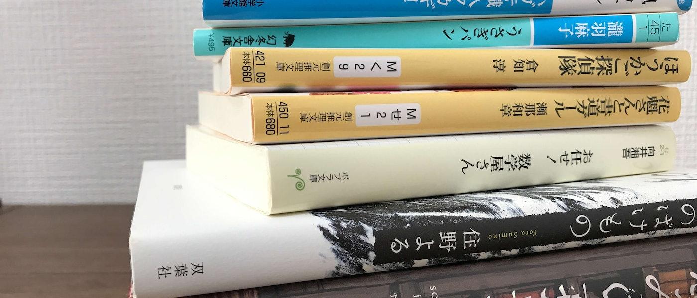 小説好きブロガーがおすすめする青春小説10選