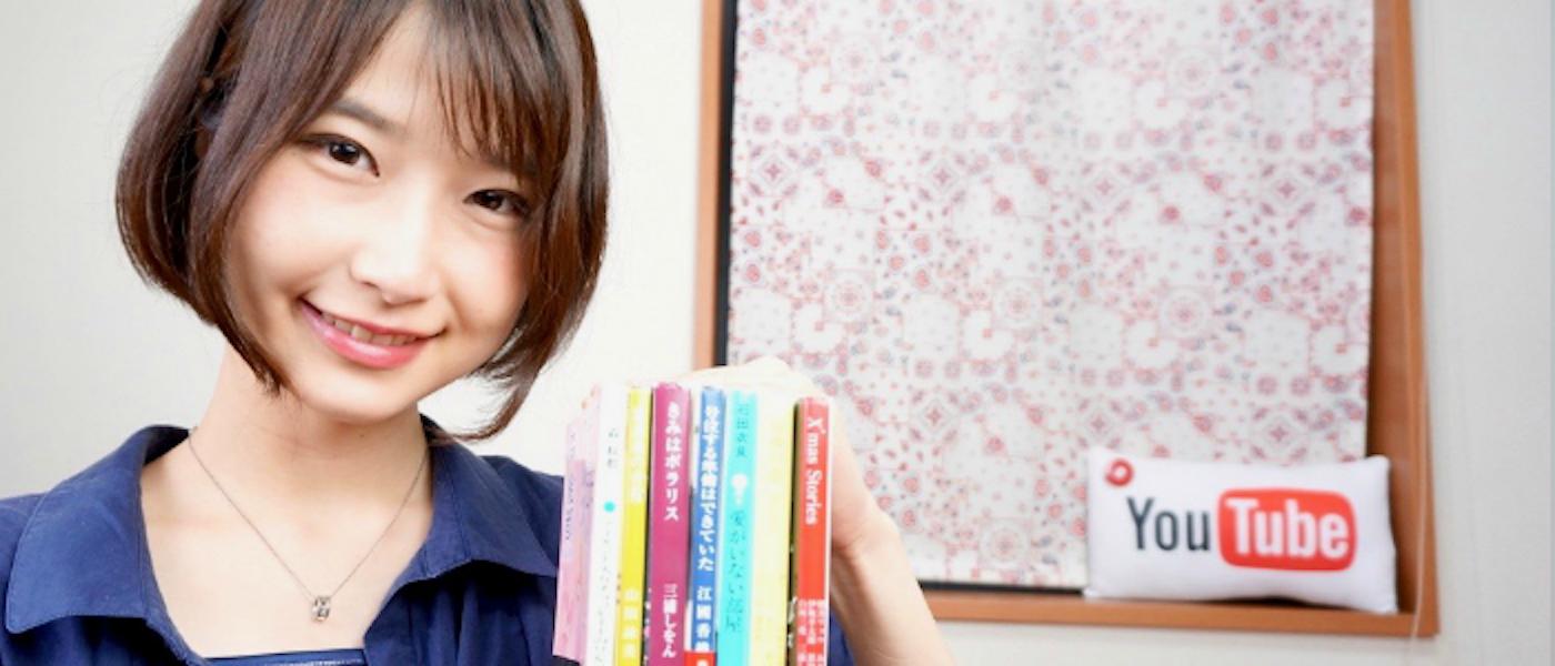 文学YouTuberがおすすめする恋愛短編小説集7選