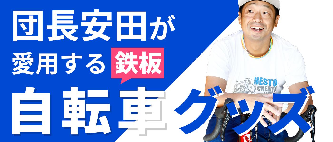 団長安田が愛用!ロードバイクをもっと楽しむ鉄板の自転車グッズ7選