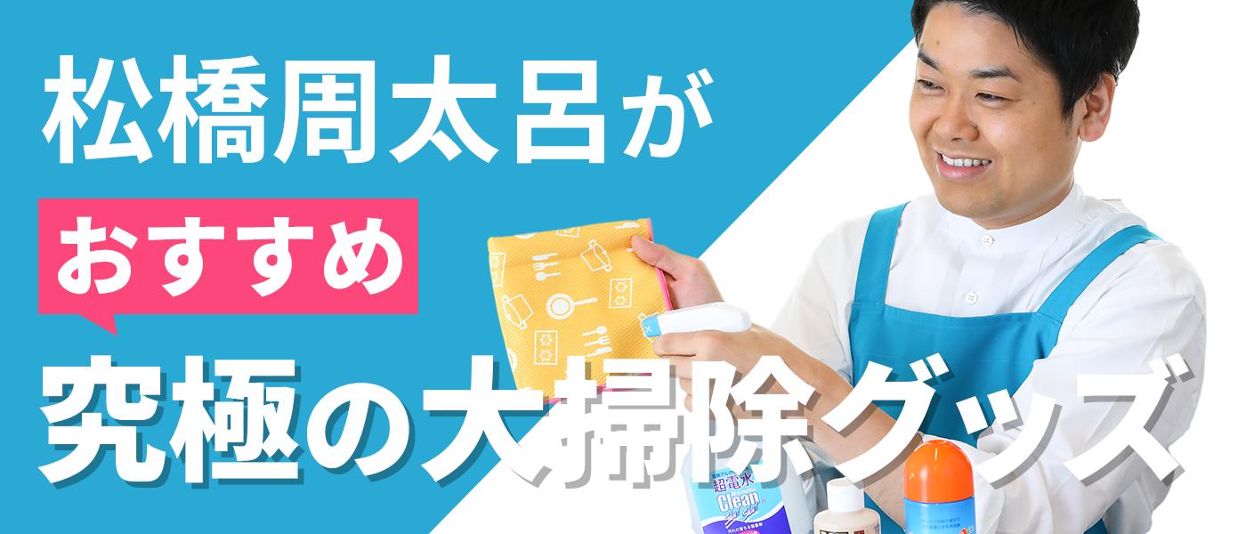 家事えもんがおすすめする究極の大掃除グッズ7選【活躍、エース級!】