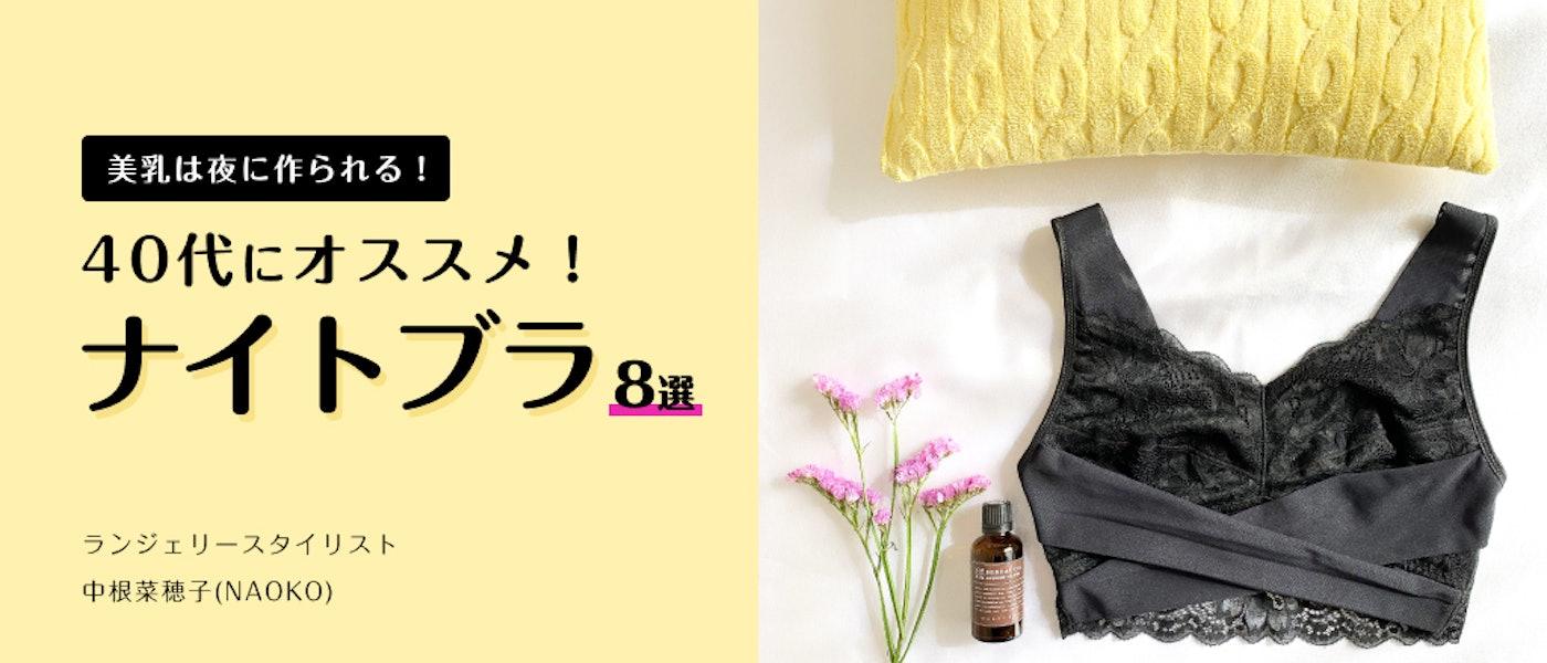40代におすすめのナイトブラ8選【ランジェリースタイリスト厳選!】