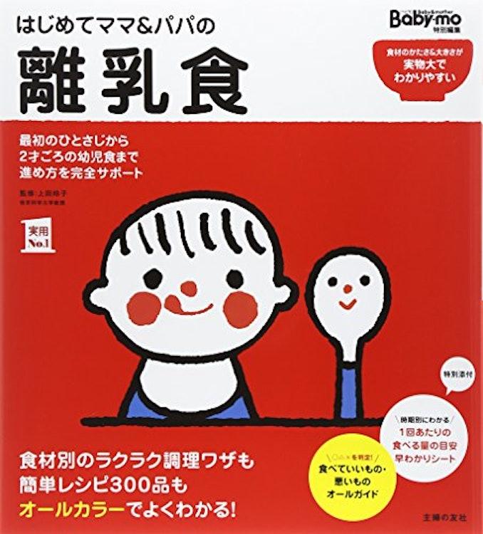 上田 玲子  はじめてママ&パパの離乳食の画像