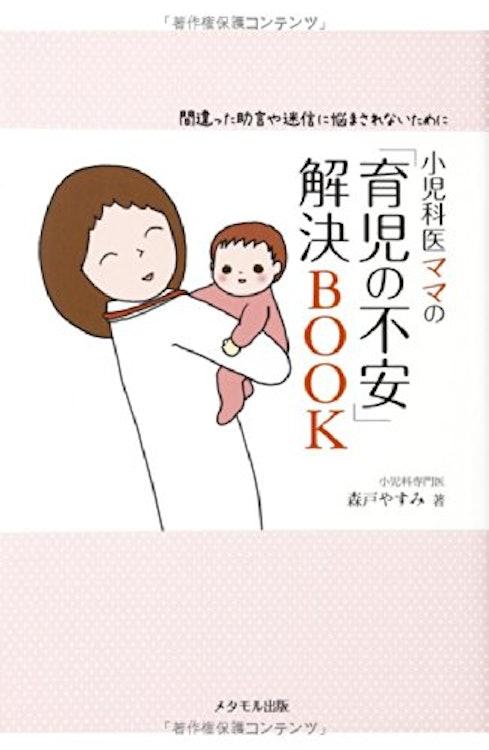 森戸やすみ 小児科医ママの「育児の不安」解決BOOK‐間違った助言や迷信に悩まされないために 1枚目