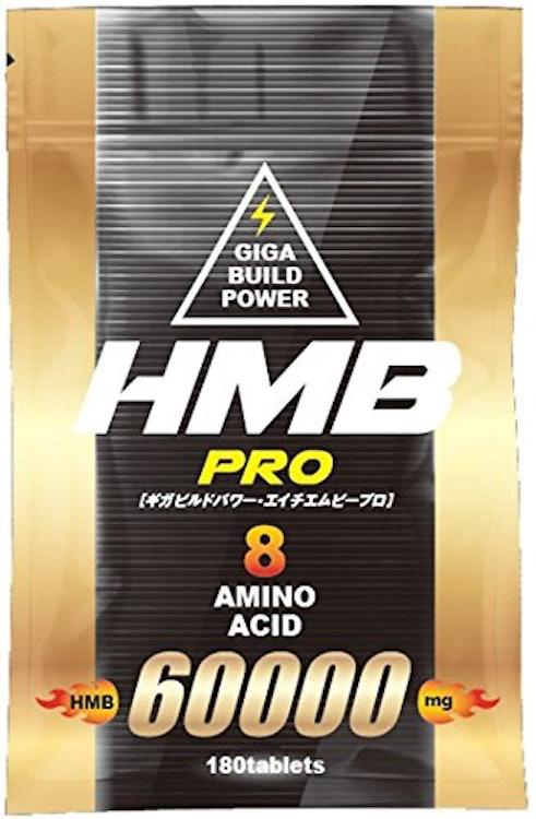 HMBプロの画像