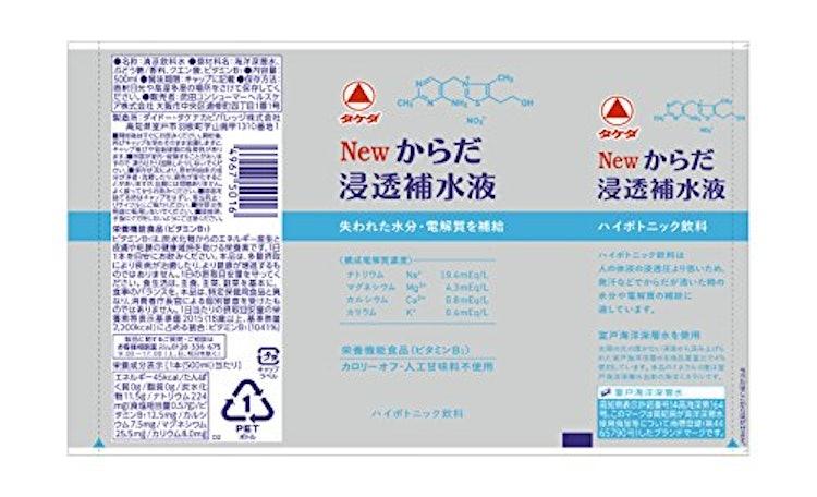 武田コンシューマーヘルスケア Newからだ浸透補水液 1枚目