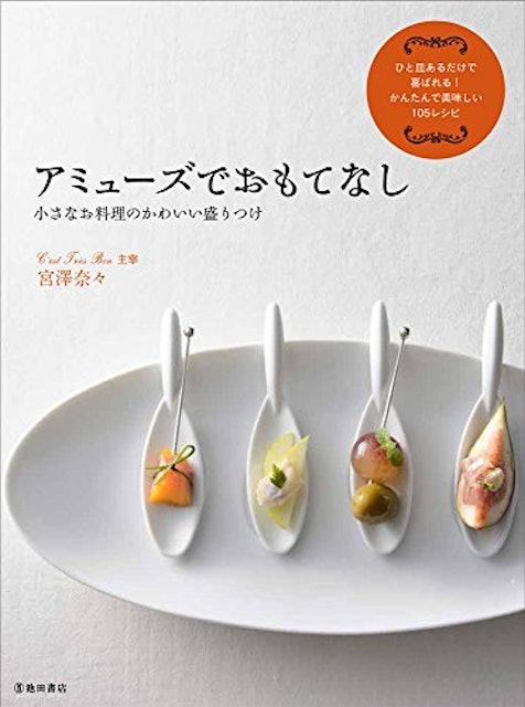 宮澤奈々 アミューズでおもてなし 小さなお料理のかわいい盛りつけ 1枚目