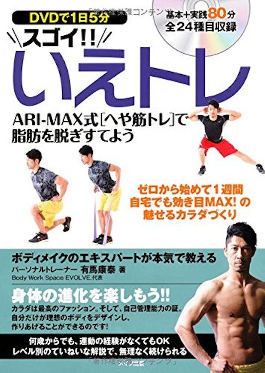 【PR】有馬康泰 DVDで1日5分 スゴイ!!いえトレ ARI-MAX式「へや筋トレ」で脂肪を脱ぎすてようの画像