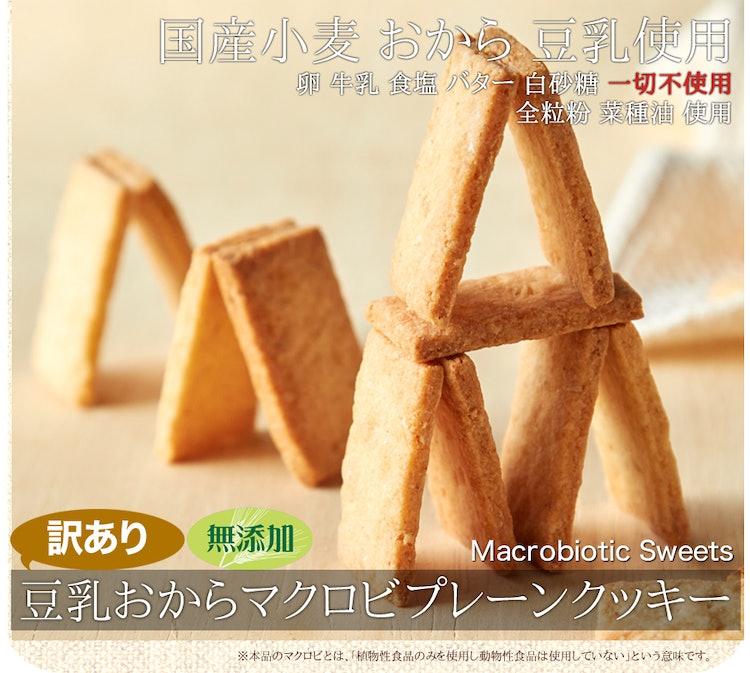 天然生活 豆乳おから マクロビ クッキー  1枚目