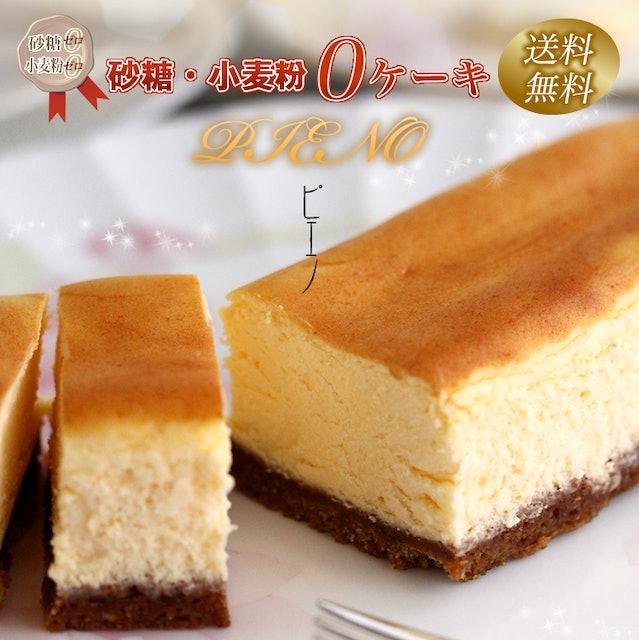 Tomtom 糖質オフ チーズケーキ ピエノ 1枚目