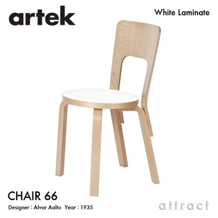 アルテック Chair 66 1枚目