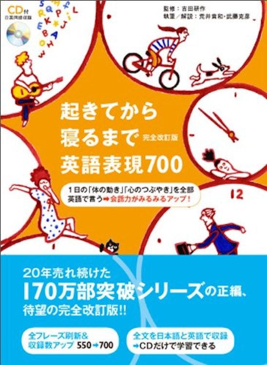 アルク 吉田研作 起きてから寝るまで英語表現700 完全改訂版 (起きてから寝るまでシリーズ) 1枚目