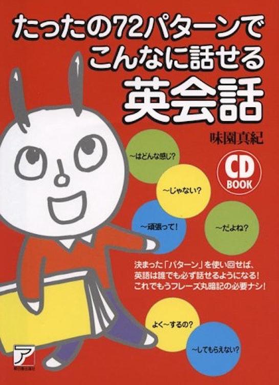 明日香出版社 味園 真紀 CDBたったの72パターンでこんなに話せる英会話 1枚目