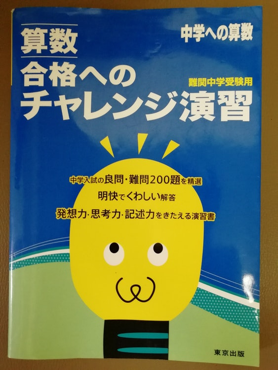 東京出版 算数合格へのチャレンジ演習 中学への算数 難関中学受験用 1枚目