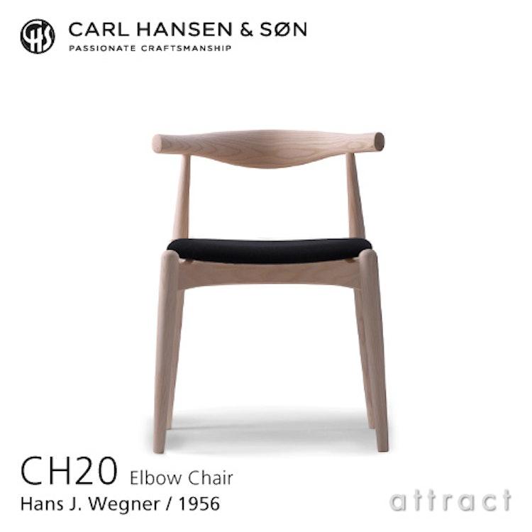 カール・ハンセン&サン エルボーチェア CH20 1枚目