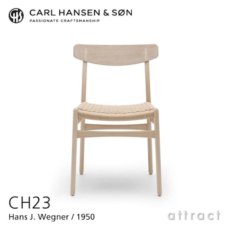 カール・ハンセン&サン アームレスチェア CH23 1枚目