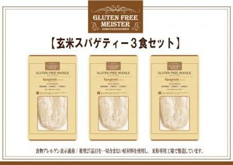 小林生麺 玄米スパゲッティ 128g×3パック 1枚目