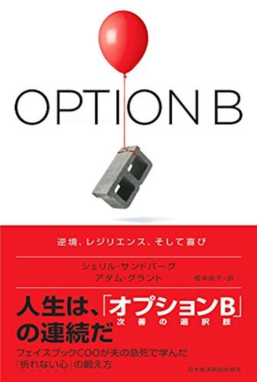 シェリル・サンドバーグ  OPTION B 逆境、レジリエンス、そして喜び  1枚目