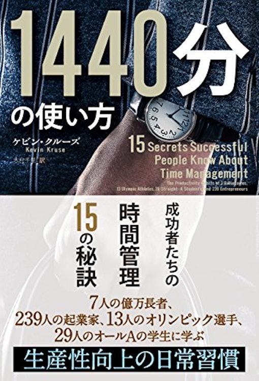 ケビン・クルーズ 1440分の使い方 成功者たちの時間管理15の秘訣 1枚目