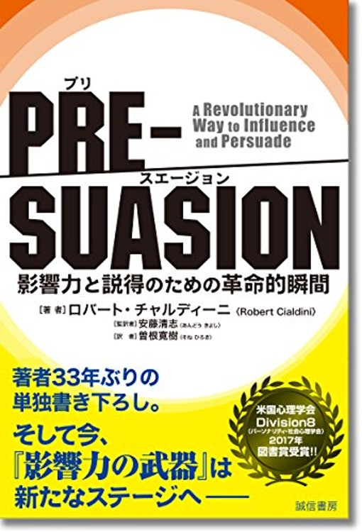 ロバート・チャルディーニ PRE-SUASION 影響力と説得のための革命的瞬間 1枚目