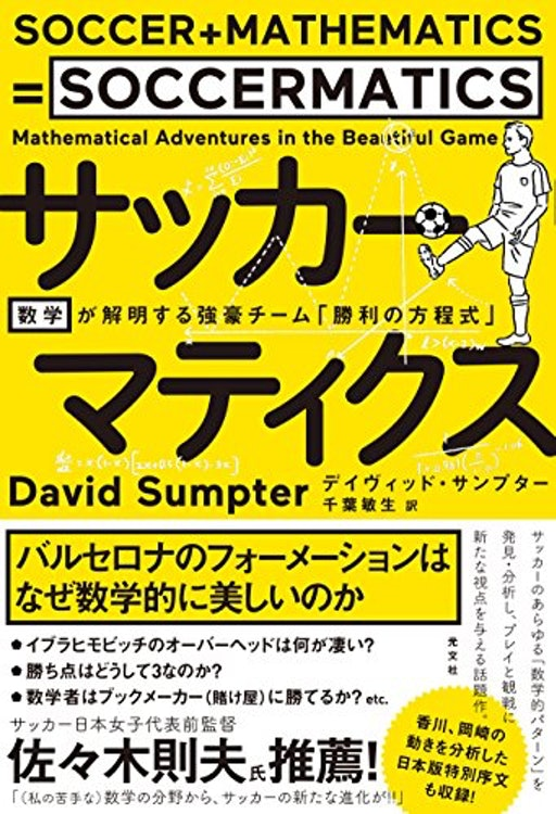 デイヴィッド・サンプター サッカーマティクス 数学が解明する強豪チーム「勝利の方程式」 1枚目