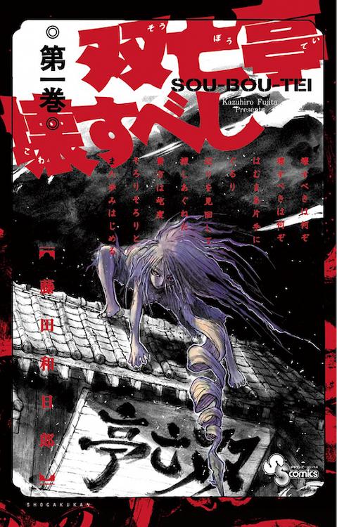 藤田 和日郎 双亡亭壊すべし (少年サンデーコミックス) 1枚目