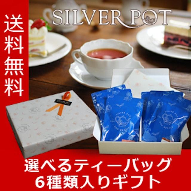 紅茶専門店シルバーポット 選べるティーバッグ6種類入りギフトボックス 1枚目