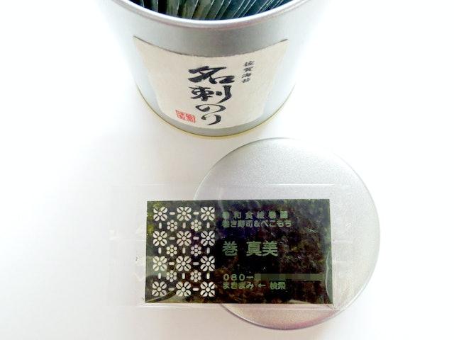 名刺のりプロジェクト 佐賀海苔 名刺のり 1枚目