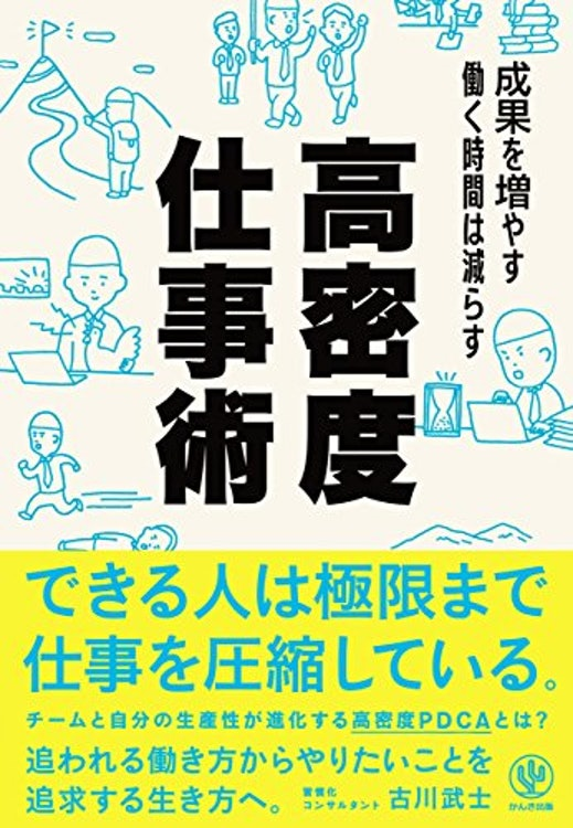 古川 武士 成果を増やす 働く時間は減らす 高密度仕事術 1枚目