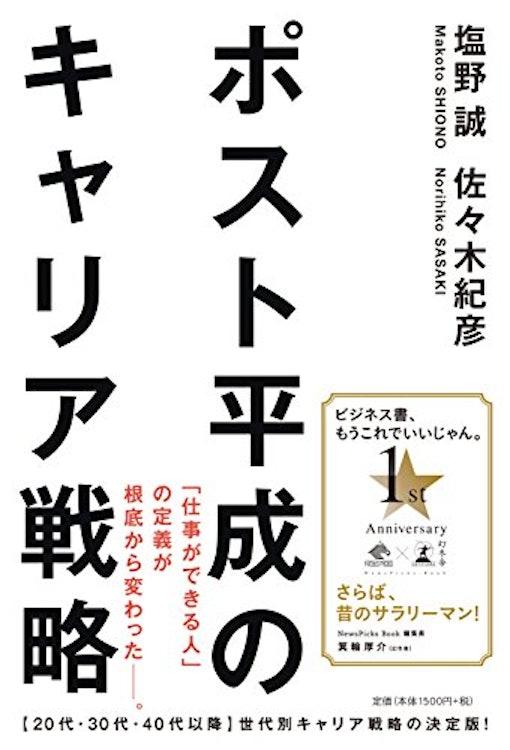 塩野 誠 /佐々木 紀彦 ポスト平成のキャリア戦略 (NewsPicks Book) 1枚目