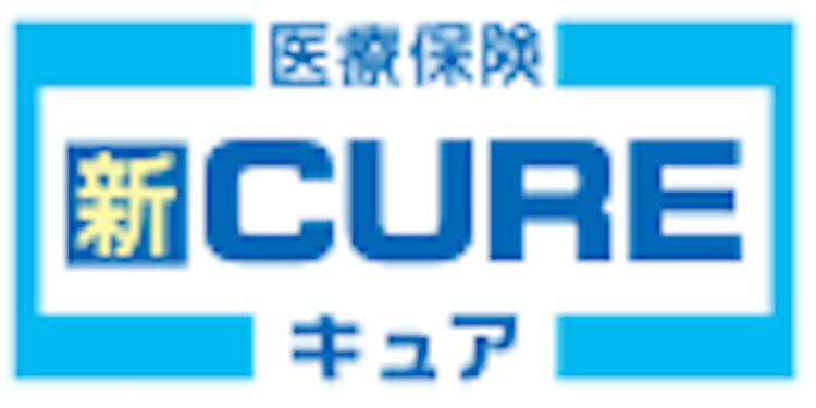 オリックス生命保険 医療保険 新CURE[キュア] 1枚目