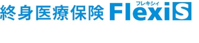 終身医療保険 FlexiSの画像
